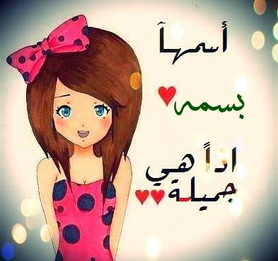 صور اسم بسمة صور مكتوب عليها Basma ميكساتك