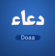 خلفيات اسم دعاء Doaa Name (3)