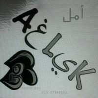 رمزيات اسم امل (2)