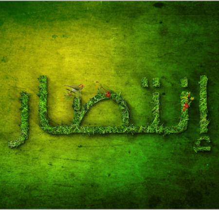 رمزيات اسم انتصار (1)