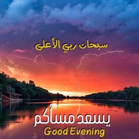 رمزيات مساء الخير (1)