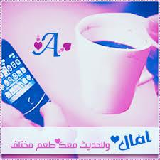 صور اسم امال جميلة (3)