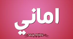 صور اسم Amany (1)