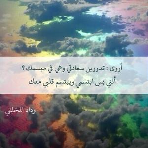 صور اسم Arwa (1)