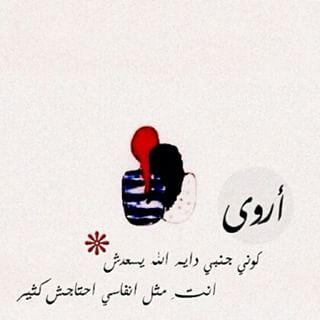 صور اسم Arwa (3)