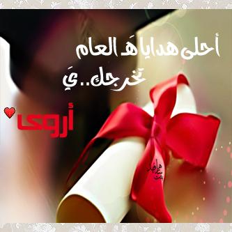 صور اسم Arwa (4)