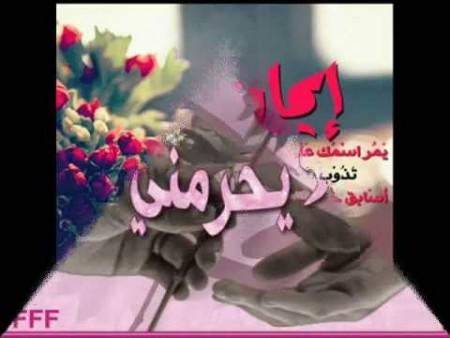 صور اسم Eman (1)