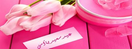 صور بطاقات تهنئة بعيد الام 2016 خلفيات ورمزيات عيدالأم (2)