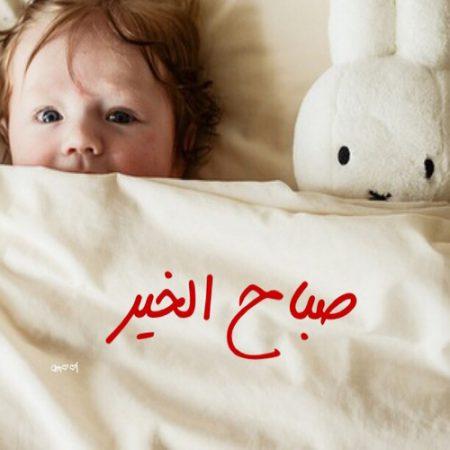 صور اطفال مكتوب عليها صباح الخير ومساء الخير والورد