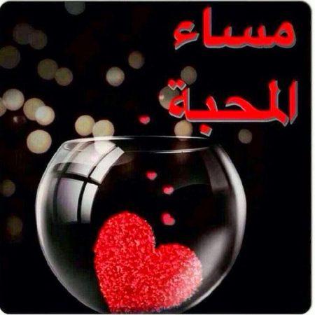 مساء الورد والمحبة صور (1)