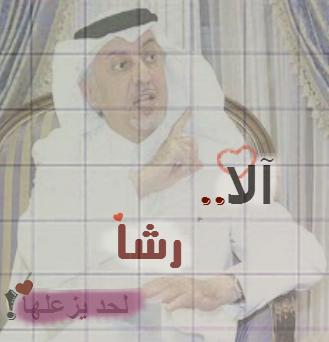 اجمل الصور بأسم رشا (1)