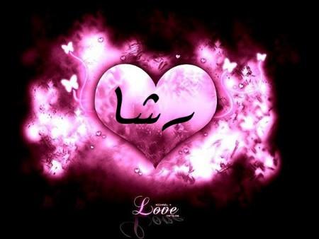 اجمل الصور بأسم رشا (2)