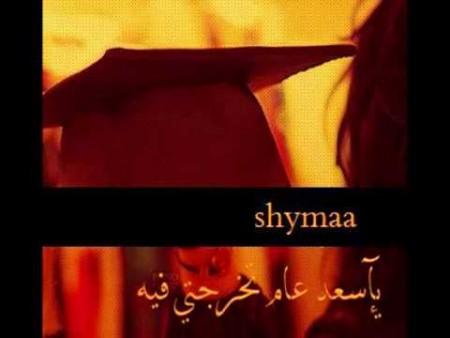 اجمل صور رمزية بأسم شيماء (1)