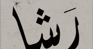 اجمل صور رمزية لأسم رشا (1)