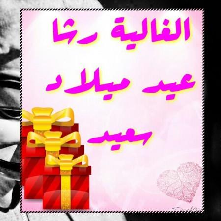 اجمل صور رمزية لأسم رشا (2)