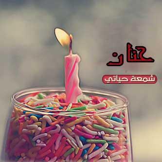 اسم حنان مكتوب علي صور (1)