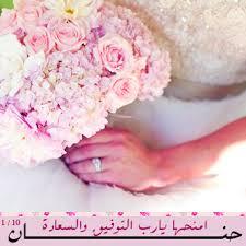 اسم حنان مكتوب علي صور (3)