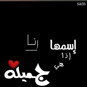 اسم رنا مكتوب علي صور (2)