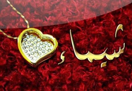 اسم شيماء مكتوب (1)
