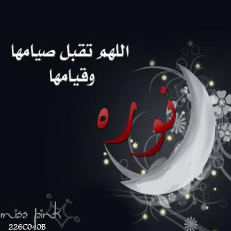 اسم Nouran (3)