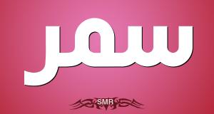 اسم Samar