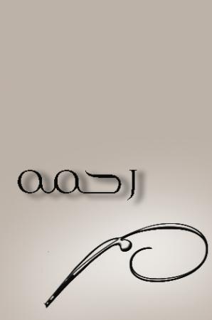 خلفيات اسم رحمة (1)