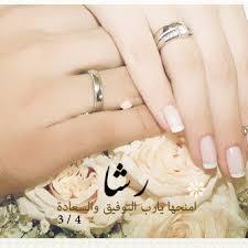 خلفيات اسم رشا (2)
