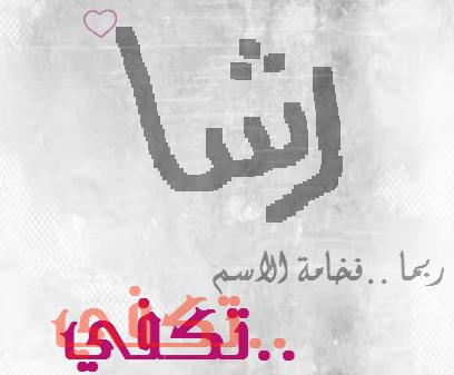 خلفيات اسم رشا (4)