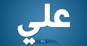 خلفيات اسم علي (2)