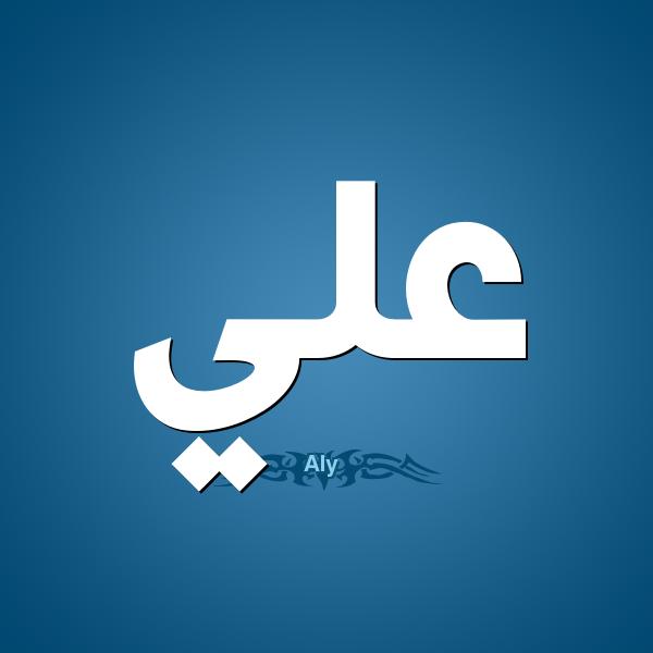 صور اسم علي رمزيات وخلفيات مكتوب عليها Ali ميكساتك