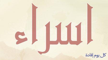 رمزيات اسم اسراء (1)
