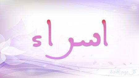 رمزيات اسم اسراء (2)