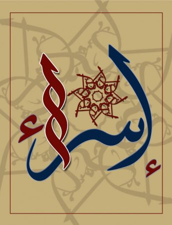 رمزيات اسم اسراء (4)