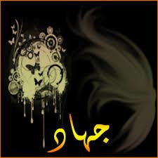 رمزيات اسم جهاد (2)