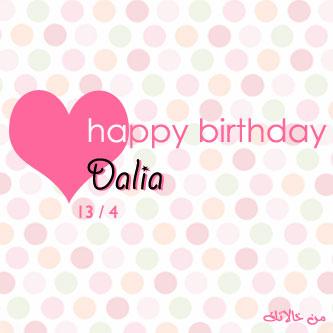 رمزيات اسم داليا (2)