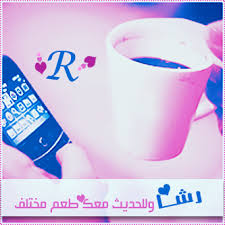 رمزيات اسم رشا (3)