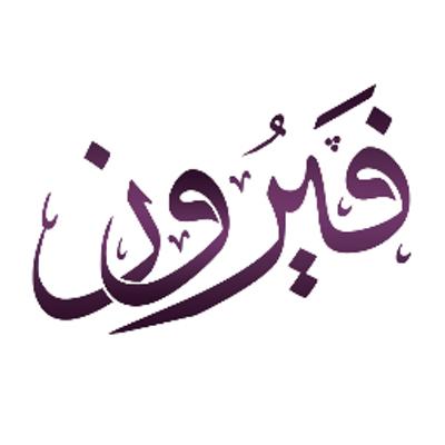 رمزيات اسم فيروز (1)