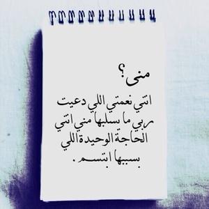 رمزيات اسم مني (2)