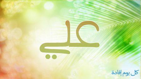 رمزيات وخلفيات اسم علي (3)
