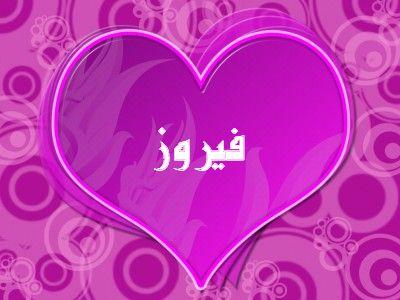 رمزيات وخلفيات اسم فيروز (1)
