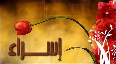 صور اسم اسراء (4)