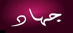 صور اسم جهاد (1)