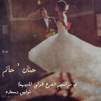 صور اسم حنان (4)
