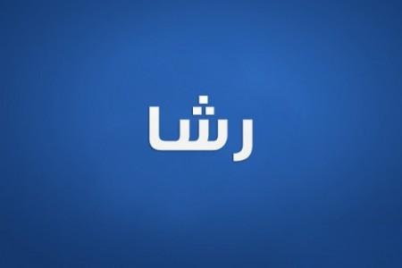 صور اسم رشا (1)
