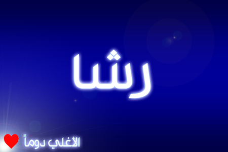 صور اسم رشا (2)