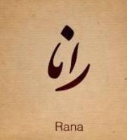 صور اسم رنا (2)