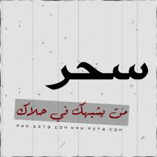 صور اسم سحر (2)