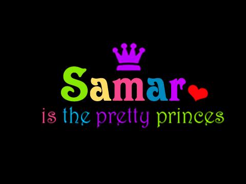 صور اسم سمر رمزيات وخلفيات Samar ميكساتك