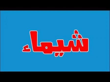 صور اسم شيماء رمزيات وخلفيات مكتوب عليها Shaimaa
