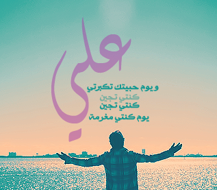 صور اسم علي رمزيات وخلفيات مكتوب عليها Ali (1)